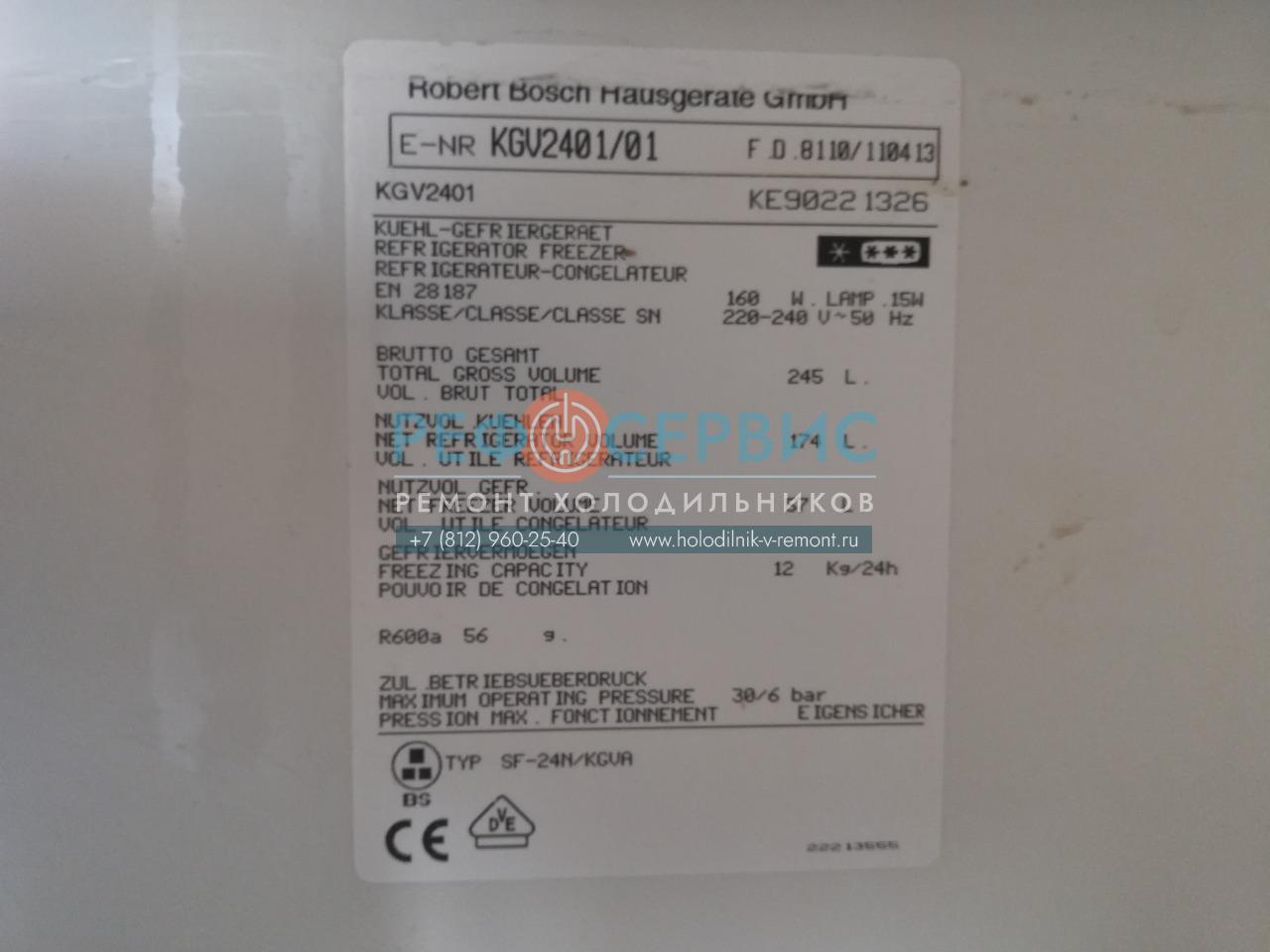 Замена термостата в холодильнике BOSCH KGV2401