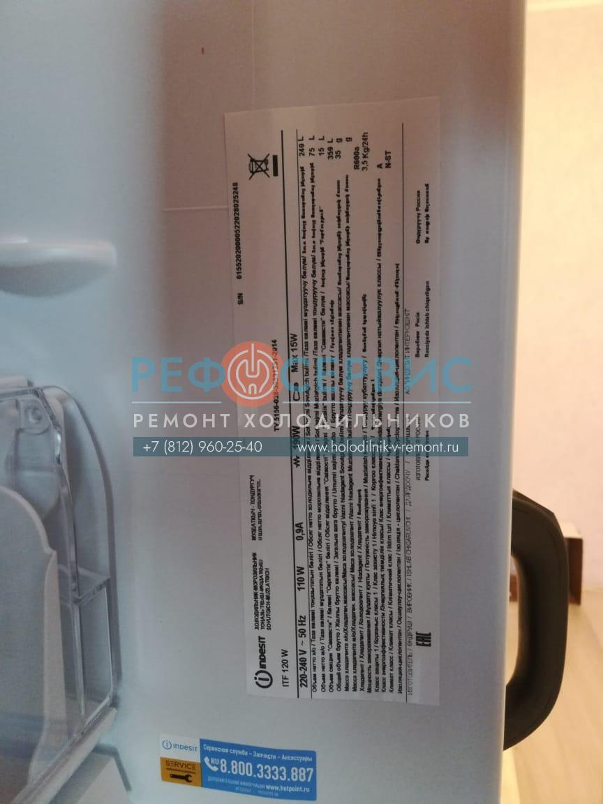 Замена датчика испарителя в холодильнике INDESIT ITF120W