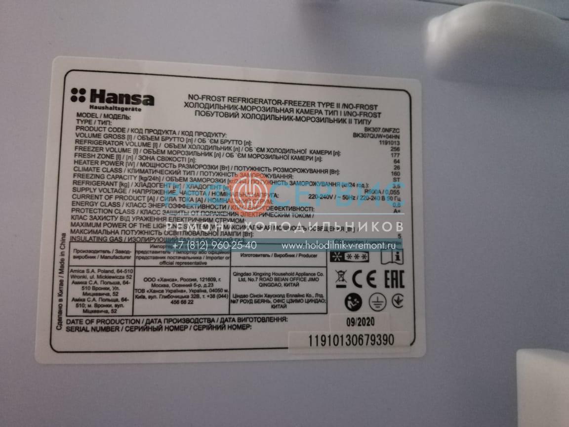 Ремонт электронного модуля в холодильнике HANSA BK307.ONFZC