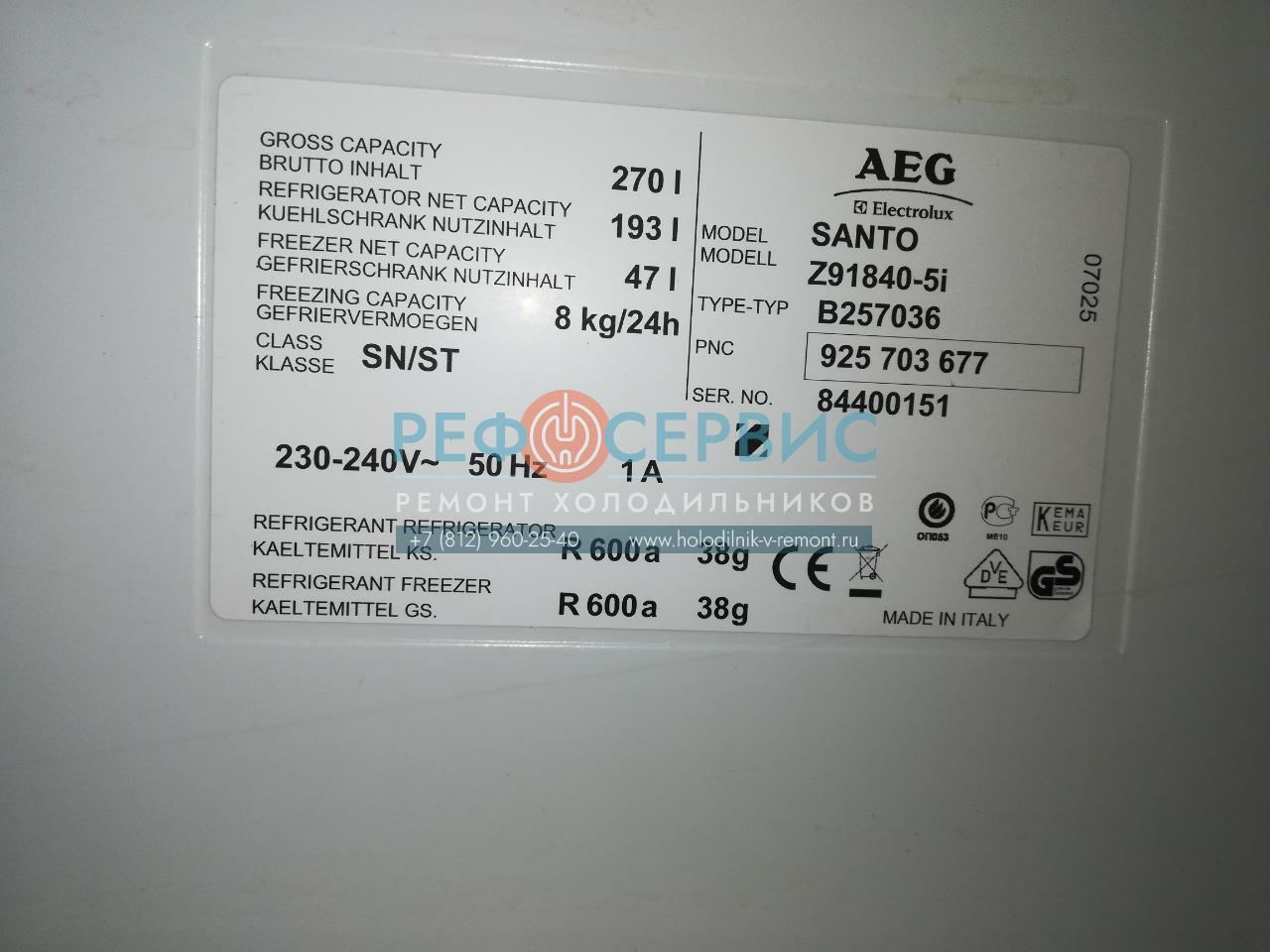 Ремонт холодильника AEG SANTO Z91840-5i