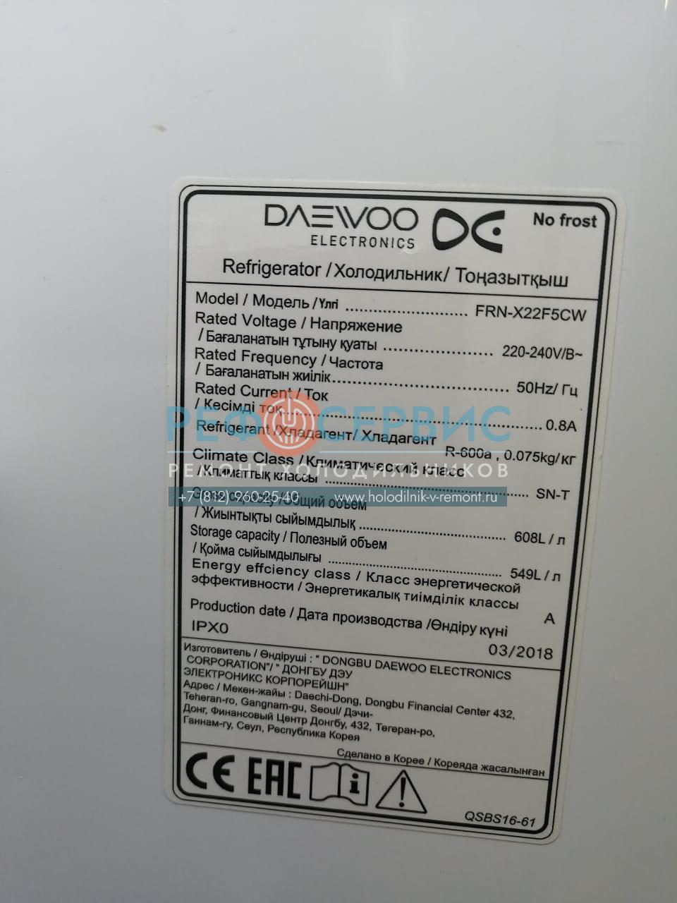 Ремонт льдогенератора в холодильнике DAEWOO FRN-X22F5CW
