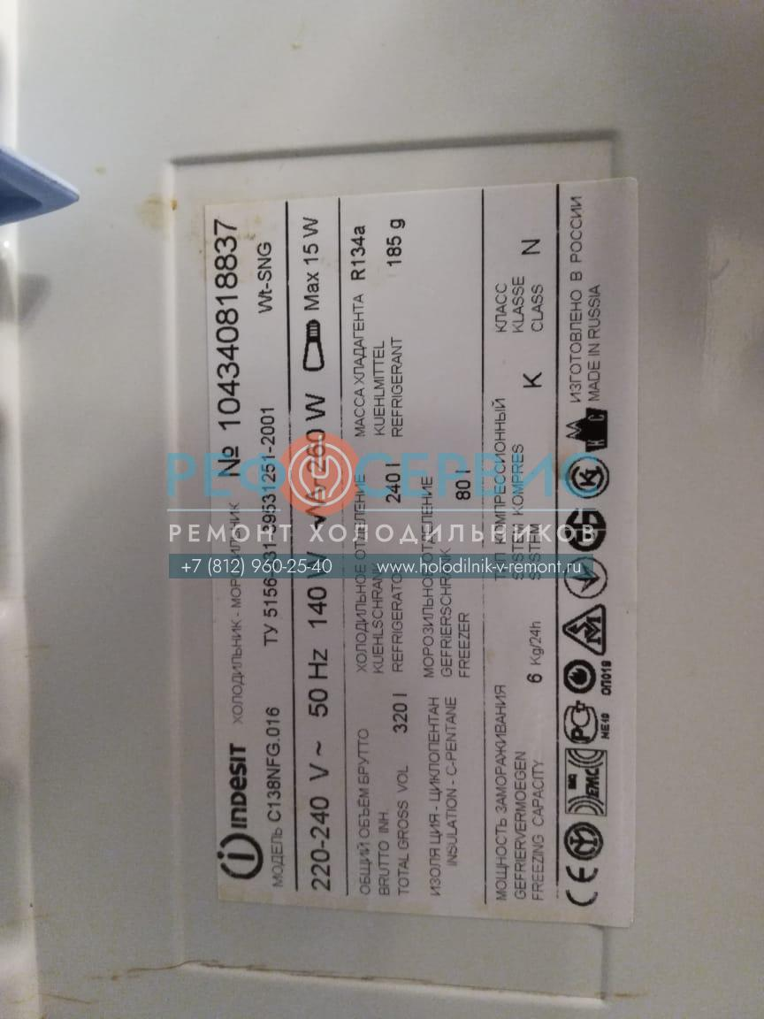 Замена нагревателя поддона испарителя в холодильнике INDESIT C138NFG.016
