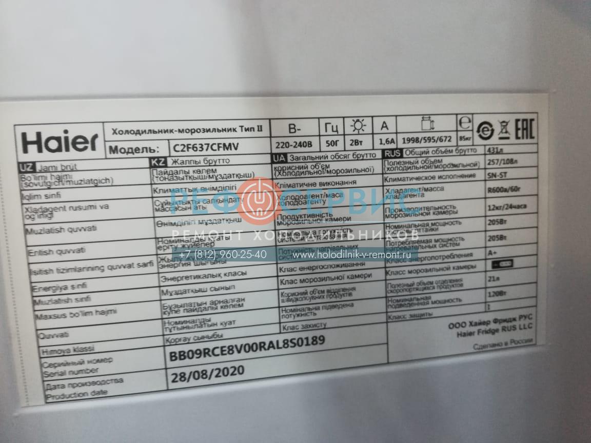 Замена силовой платы и плавкого предохранителя в холодильнике HAIER C2F637CFMV