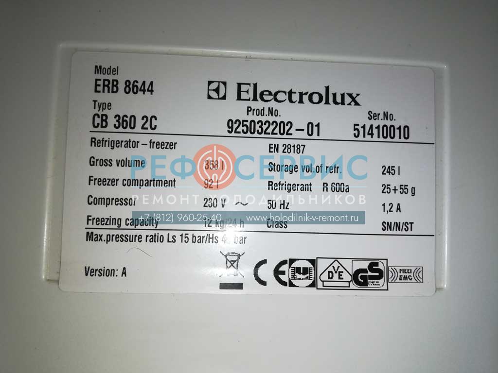 Заправка хладагентом морозильной камеры холодильника Electrolux ERB 8644