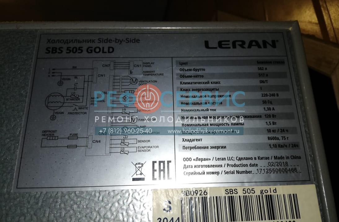 Замена вентилятора в холодильнике LERAN SBS 505 GOLD
