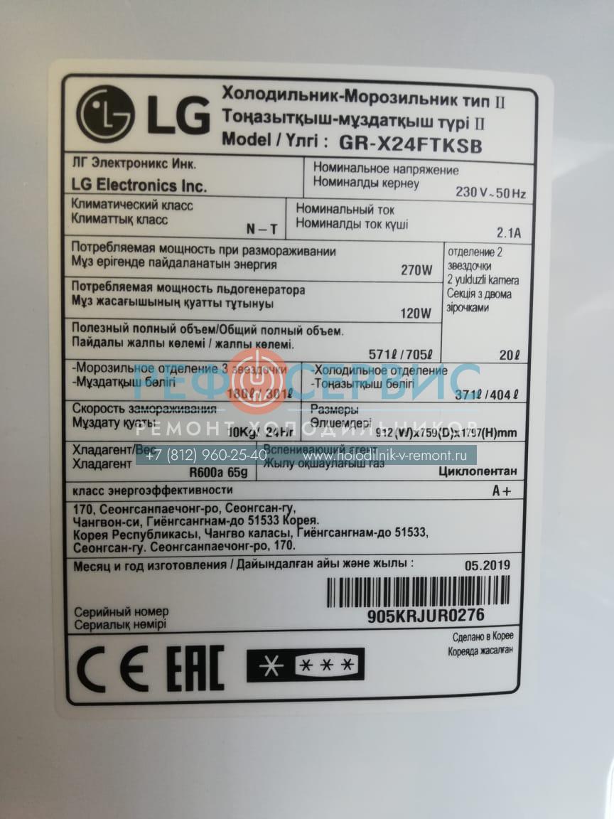 Ремонт холодильника LG GR-X24FTKSB
